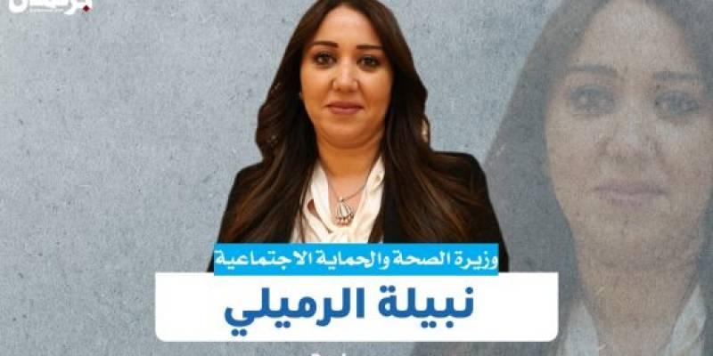 بورتريه.. من تكون نبيلة الرميلي وزيرة الصحة والحماية الاجتماعية في حكومة أخنوش